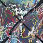 1994 Taiwan (台湾地下音乐档案 1)详情