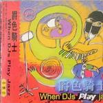 爵色骑士 When DJs Play Jazz详情