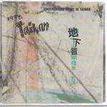 1994 Taiwan (台湾地下音乐档案 2)详情