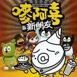 唛阿喜与新朋友 2008详情