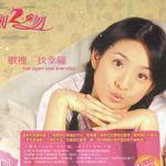 恶作剧2吻 Original Soundtrack (湘琴版)详情