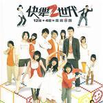 快乐2世代 2008同名专辑详情