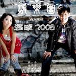 温暖2008详情
