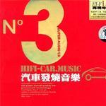 再现粤语经典 汽车发烧音乐No.3