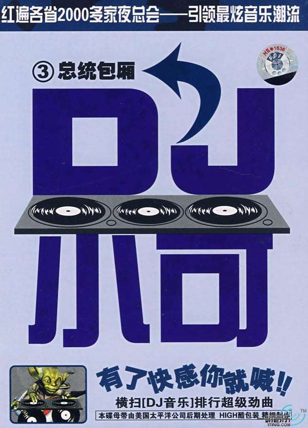 dj小可 (3)专辑封面下载