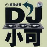 熊貓燒香 DJ小可 (1)