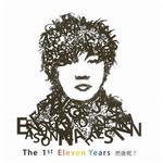 The First Eleven Years 然后呢 - 1997-2007陈奕迅跨世纪国语精选详情
