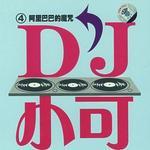 阿里巴巴的魔咒 DJ小可 (4)详情