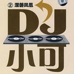 涅磐鳳凰 DJ小可 (2)