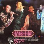 情缘十载 ('95学友台湾演唱会)详情