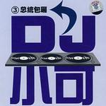 總統包廂 DJ小可 (3)