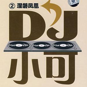 纵横了华人舞曲市场的《dj小可》终于发行了,在制作群努力生产与过