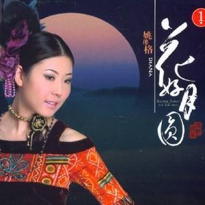 花好月圆_姚璎格 全碟试听下载