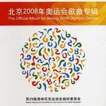 北京2008年奥运会歌曲专辑详情
