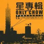 星专辑之Only Chow (周星驰电影配乐大全)详情
