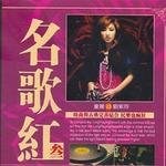 童丽&刘紫玲歌曲专辑,童丽&刘紫玲演唱会,童