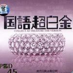 国语超白金 LPCD45详情