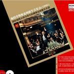 施特劳斯维也纳新年音乐会 (1996)