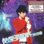 酷爱张敬轩2008演唱会详情