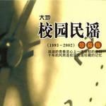 校园民谣 1993-2002 珍藏版 DISC 2详情