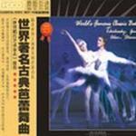 世界著名古典芭蕾舞曲