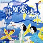2002韩剧插曲详情