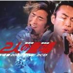 2002二人的重唱演唱会详情