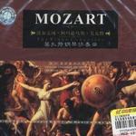 钢琴协奏曲(一)-莫扎特