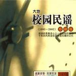 校园民谣 1993-2002 珍藏版 DISC 1详情