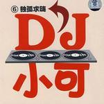 独孤求嗨 DJ小可 (6)