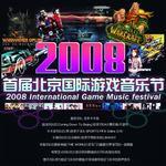 2008国际游戏音乐节详情