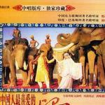 中国人最喜爱的印度.巴基斯坦歌曲详情