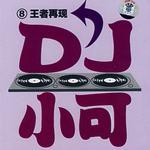 王者再现 DJ小可 (8)