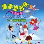 让梦想起飞 希望童话 Flying Dreams详情