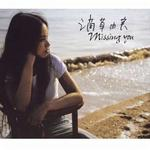 Missing You详情