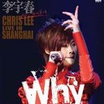2008 Why Me生日音乐会详情