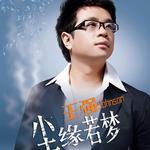 尘缘若梦 (宣传版)详情
