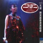 陈洁丽香港演唱会2007详情