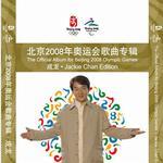 成龙2008奥运专辑详情