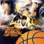 篮球火音乐圣典详情