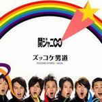 ズッコケ男道详情