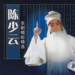 陈少云京剧唱腔精选详情