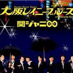 大阪レイニーブルース(Osaka Rainy Blues)详情