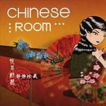 Chinese Room详情