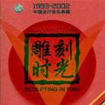雕刻时光 中国流行音乐典藏 (1993)详情