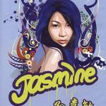 Jasmine详情