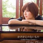 ZARD Piano Classics II かけがえのないもの~详情