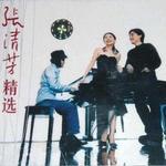 双陈故事(20首典藏版)详情