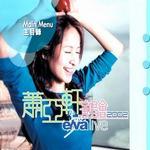 萧亚轩2002演唱会