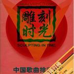 雕刻時光 中國流行音樂典藏 (2000)詳情